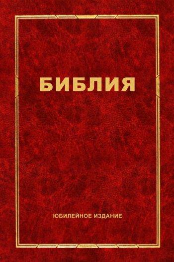 Библия. Юбилейное издание