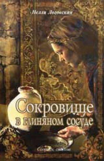 Сокровище в глиняном сосуде