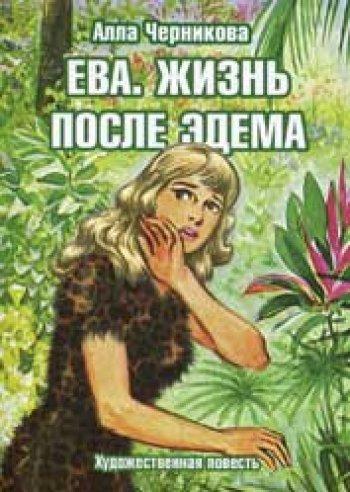 Ева. Жизнь после Эдема