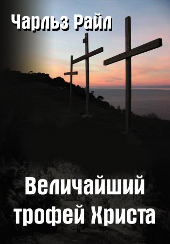 Величайший трофей Христа
