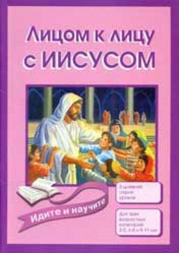 Лицом к лицу с Иисусом