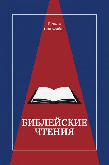 Библейские чтения