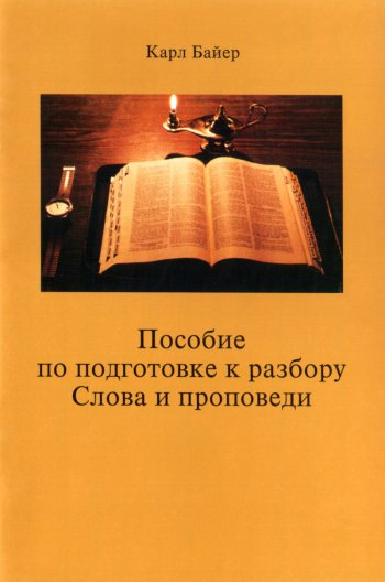 Пособие по подготовке к разбору Слова ипроповеди