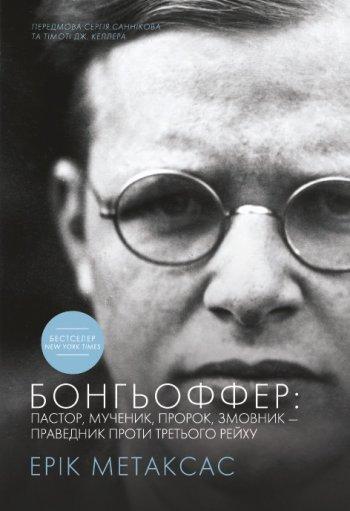 Бонгьоффер: праведник проти Третього рейху
