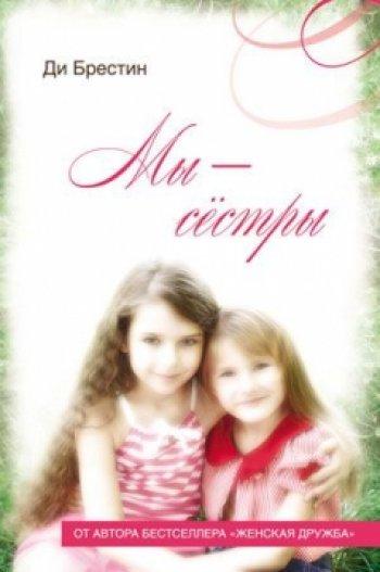 Мы — сестры