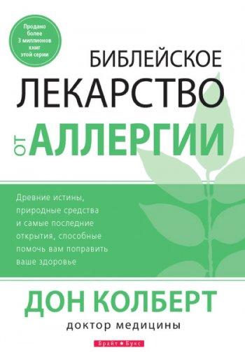Библейское лекарство от аллергии