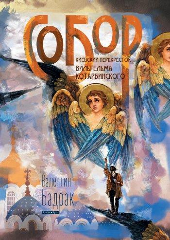 Собор. Киевский перекресток Вильгельма Котарбинского