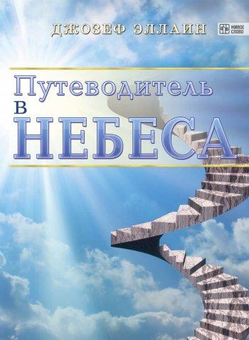 Путеводитель в небеса