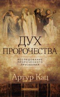 Дух пророчества. Исследование пророческого призвания
