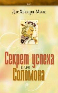 Секрет успеха царя Соломона