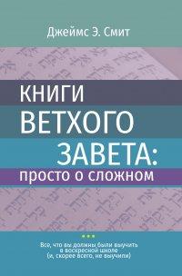Книги Ветхого Завета: просто осложном