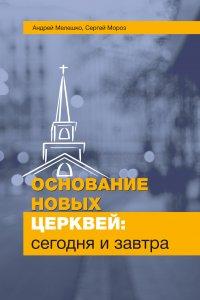 Основание новых церквей: сегодня изавтра