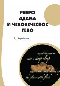 Ребро Адама ичеловеческое тело