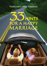 33 hints for a happy marriage