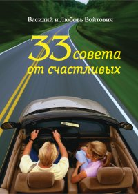 33 совета от счастливых
