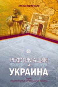 Реформация и Украина