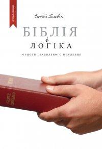 Біблія і логіка: Основи правильного мислення