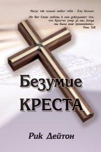 Безумие Креста
