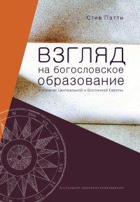 Взгляд на богословское образование в странах Центральной и Восточной Европы