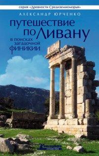 Путешествие по Ливану: в поисках загадочной Финикии