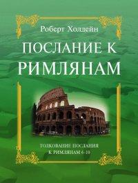 Послание к Римлянам (6–10 глава)
