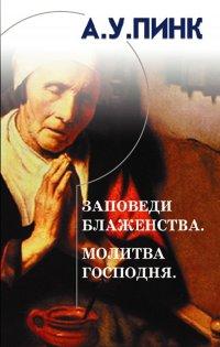Заповеди блаженства. Молитва Господня