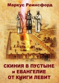 Скиния в пустыне и Евангелие от книги Левит
