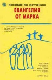 Пособие по изучению Евангелию от Марка