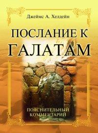 Послание к Галатам