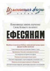 Ефесянам. Изменяющее жизнь изучение Слова Божьего