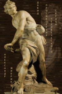Давид: противоречия человеческого сердца