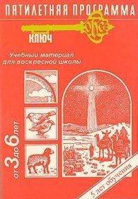 Программа «Ключ». Уроки для Воскресной школы (3-6 лет)