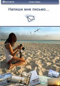 Напиши мне письмо...