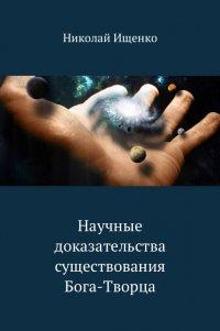 Научные доказательства существования Бога-Творца