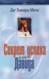 Секрет успеха царя Давида