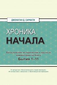 Хроника начала. Богословский, исторический инаучный комментарий наКнигу Бытия 1–11