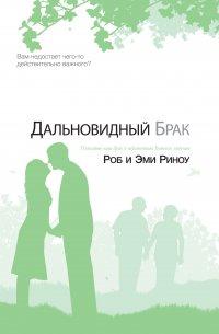 Дальновидный брак