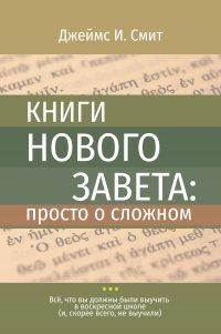 Книги Нового Завета: просто осложном