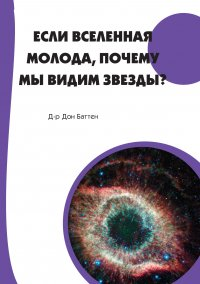 Если вселенная молода, почему мывидим звезды?
