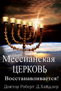 Мессианская церковь восстанавливается!