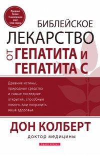 Библейское лекарство отгепатита игепатитаС