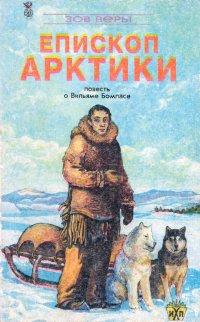 Епископ Арктики. Повесть о Вильяме Бомпасе