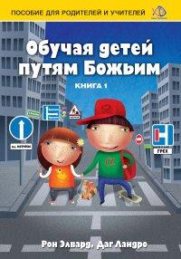 Обучая детей путям Божьим. Книга1