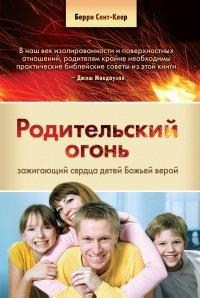 Родительский огонь, зажигающий сердца детей