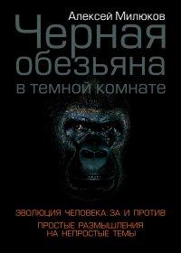 Черная обезьяна втемной комнате