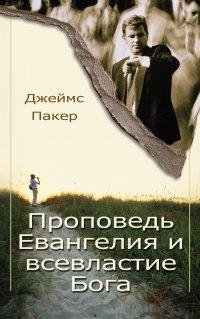 Проповедь Евангелия и всевластие Бога