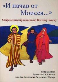 «И начав от Моисея…». Современная проповедь по Ветхому Завету