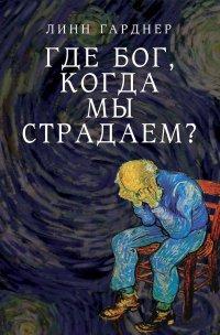 Где Бог, когда мы страдаем?