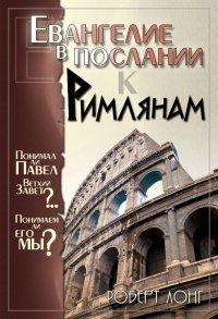 Евангелие в Послании к Римлянам