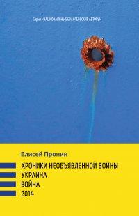 Хроники необъявленной войны. Война. Украина. 2014